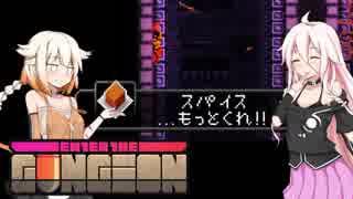【Enter The Gungeon】ガンジョIAちゃん!!!【CeVIO実況プレイ】