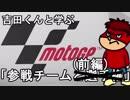 吉田くんと学ぶMotoGP 第2回「参戦チーム(前編)」