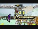 【日刊Minecraft】真・最強の匠は誰か!?天国編!絶望的センス4人衆がMinecraftをカオス実況#20