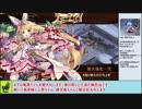 城プロRE 季節外れに舞う六花 ~絶弐難~ 周回攻略【ゆっくり解説】、★2~4(+改)