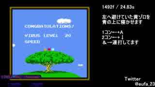 【TAS】FC ドクターマリオ 0:24.83