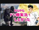 テコンドーの達人が「PUPG」プレイしてみたかった【朴星日ちゃん】