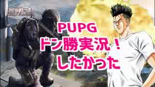 テコンドーの達人が「PUPG」プレイしてみ