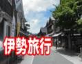 三重県伊勢旅行 withとりっぴぃ