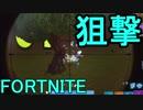 【日刊】初心者だと思ってる人のフォートナイト実況プレイPart19【Switch版Fortnite】