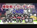 【ガンダムF91】ビギナ・ギナ&ビギナ・ゼラ 解説【ゆっくり...