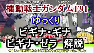 【ガンダムF91】ビギナ・ギナ&ビギナ・ゼ