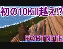 【日刊】初心者だと思ってる人のフォートナイト実況プレイPart20【Switch版Fortnite】