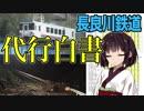 【長良川鉄道】西日本豪雨による代行バスのお知らせ 2018年7月発表【越美南線】