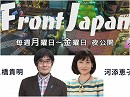 【Front Japan 桜】日本を救う安藤提言 /