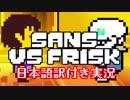 【Sans VS Frisk】骨視点で人間をぶっ潰せ