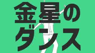 【ころん】金星のダンス【歌ってみた】