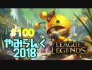 【実況プレイ】やみらんく2018【LoL】【top teemo】#100
