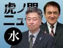 【DHC】7/11(水) ケント・ギルバート×坂東忠信×居島一平【虎ノ門ニュース】