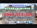 【ドラえもん募金】西日本豪雨災害の被災者を支援