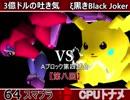 【第八回】64スマブラCPUトナメ実況【Aブロック第四試合】