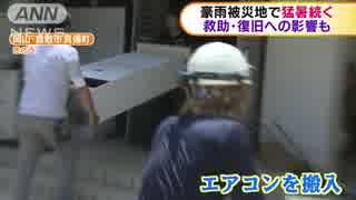 西日本豪雨 158人死亡 厳しい暑さで捜索