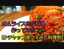 【倍速料理】オムライス的な料理作ってみた【ケチャップ使ってみた料理祭】