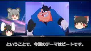 ゆっくりとディズニーアニメと #05 【ピート】