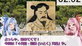 3分で歴代天皇紹介シリーズ! 「4代目 懿