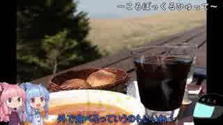 【ヤマノススメ】琴葉姉妹と行くカメラ旅