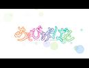 『あそびあそばせ』PV