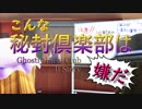 【第10回東方ニコ童祭】「こんな秘封倶楽部は嫌だ」合同【前半】