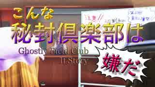 【第10回東方ニコ童祭】「こんな秘封倶楽