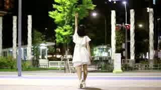 【月浪】『星見る頃を過ぎても』踊ってみた