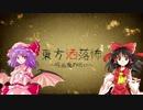【第10回東方ニコ童祭】吸血鬼の呪い【洒落怖】【青空文庫】