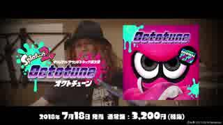スプラトゥーン2 BGMレコーディング映像