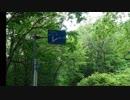 【車載動画】青森県道122号線part2