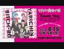 「ヤリチン☆ビッチ部」主題歌「Touch You