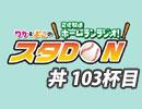 【丼103杯目】りか&まこの文化放送ホームランラジオ! スタDON