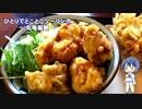 ひとりでとことこツーリング63 ~丸亀製麺 タル鶏天ぶっかけ~