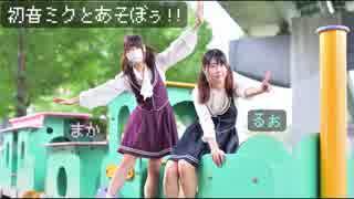 【まかるぉ】初音ミクとあそぼぅ!! 踊っ