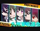 「咲-Saki- 全国編Plus」連合団体戦 先鋒【ゆっくり実況】