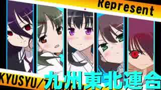 「咲-Saki- 全国編Plus」連合団体戦 先鋒