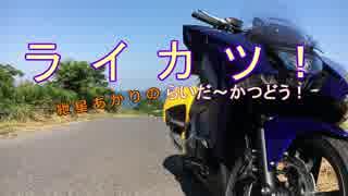【紲星あかり車載】ライカツ! 第5回 ~