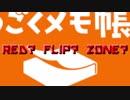 RED? FLIP? ZONE?【合作】