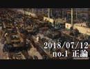 ショートサーキット出張版読み上げ動画3719