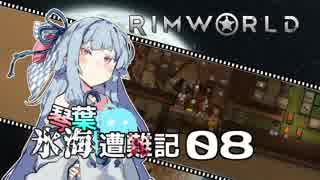 【RimWorld】琴葉氷海  遭難記 8頁【VOI