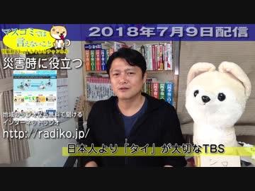 #156-日本人よりタイ人のTBSと防災報道を「つまらない」というテレビ朝日