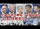 【拉致問題】6.29 全被害者の即時一括帰国を!特別集会[桜H30/7/12]