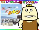 【風来のシレン】タイチョーの挑戦生放送・前編 再録 part1