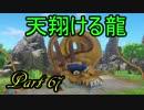 【ネタバレ有り】 ドラクエ11を悠々自適に実況プレイ Part 67