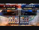【会話付き】大チルの三国志大戦【その10(一品)】