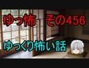 【ゆっ怖】ゆっくり怖い話・その456【怪談】