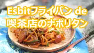 【山パスタ】Esbitフライパン de 喫茶店の