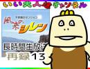 【風来のシレン】タイチョーの挑戦生放送・前編 再録 part13